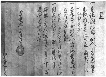 第4章 松前藩の成立